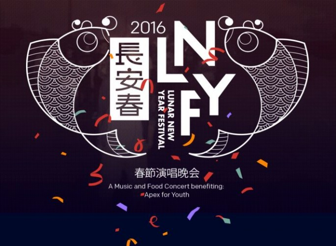 2016 Lunar New Year Festival